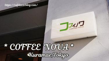COFFEE NOVA/東京都台東区(蔵前)◇絶品あまおうのフルーツサンド