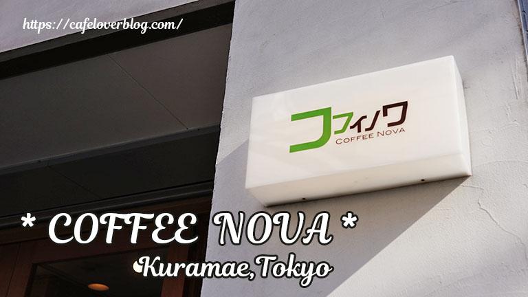 表札◇コフィノワ(COFFEE NOVA)