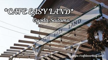 CAFE EASY LAND◇埼玉県行田市