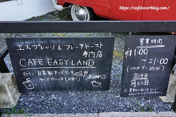 看板◇CAFE EASY LAND
