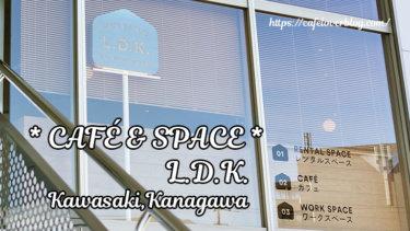 CAFE & SPACE L.D.K./神奈川県川崎市◇栗平駅前、絶品カステラパンケーキ