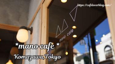 mano cafe/東京都世田谷区(駒沢)◇本所から移転!新しい空間でランチと季節のパフェを楽しむ