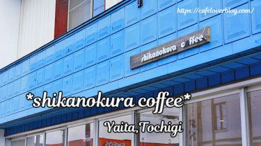 シカノクラ珈琲(shikanokura coffee) / 栃木県矢板市◇喫茶店文化の根強い矢板に待望の新店