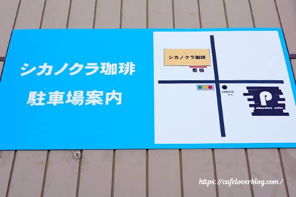 シカノクラ珈琲◇駐車場案内