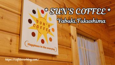 SUN'S COFFEE(サンズコーヒー)/福島県矢吹町◇朝から夜までコーヒーが楽しめるお店