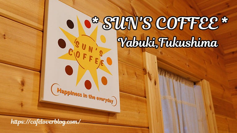 SUN'S COFFEE◇福島県矢吹町