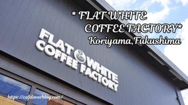 FLAT WHITE COFFEE FACTORY/福島県郡山市◇福島2店舗目、NZ×サードウェーブの融合コーヒー