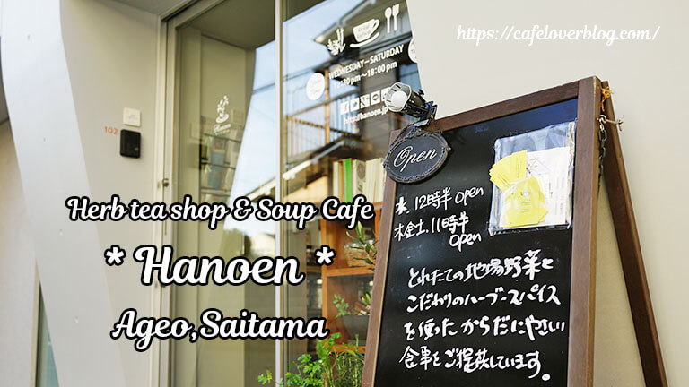 おいしいハーブティーとスープのお店 葉の園(Hanoen)◇埼玉県上尾市