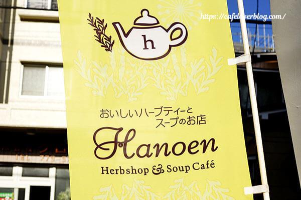 おいしいハーブティーとスープのお店 葉の園(Hanoen)◇のぼり旗