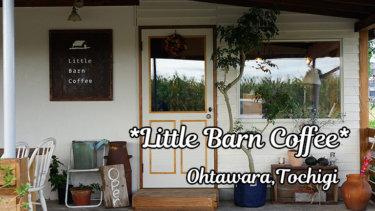 Little Barn Coffee/栃木県大田原市◇田園地帯にある癒しの納屋カフェ