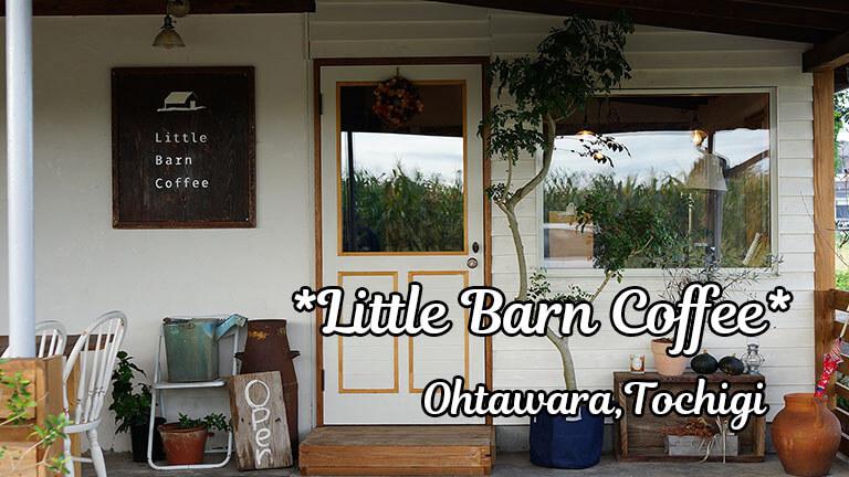 Little Barn Coffee◇栃木県大田原市