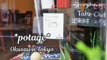 potage/東京都世田谷区(奥沢)◇大きなボウルのおいしいポタージュ