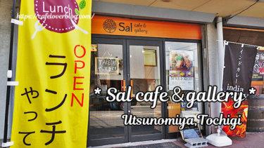 【閉店】Sal cafe&gallery/栃木県宇都宮市◇ナチュラルな空間で楽しむスパイス料理