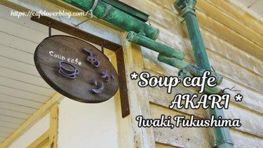 【閉店】Soup cafe あかり/福島県いわき市◇レトロな空間でいただく秋味スープ