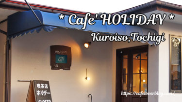 Cafe HOLIDAY / 栃木県那須塩原市 ◇ カフェの街で人を結ぶ場所