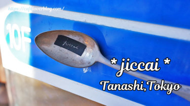 jiccai◇東京都西東京市(田無)
