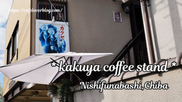 kakuya coffee stand 西船橋2号店◇千葉県船橋市