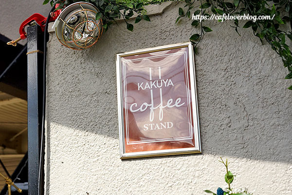 kakuya coffee stand 西船橋2号店◇表札