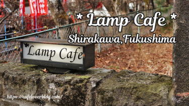 Lamp Cafe / 福島県白河市 ◇ コロナの影響でピンチ!故郷のカフェを守りたい