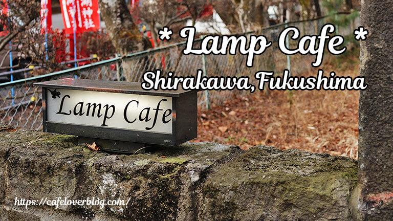 Lamp Cafe◇福島県白河市