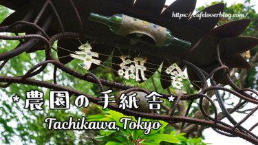 【閉店】農園の手紙舎/東京都立川市◇予約制でゆったり楽しむアンリロの野菜料理