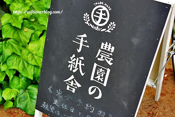農園の手紙舎◇看板