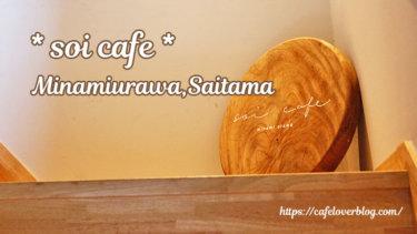 soi cafe / 埼玉県さいたま市南区◇ゆったり最高のモーニング