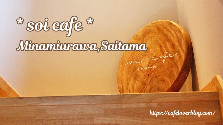 soi cafe◇埼玉県さいたま市南区