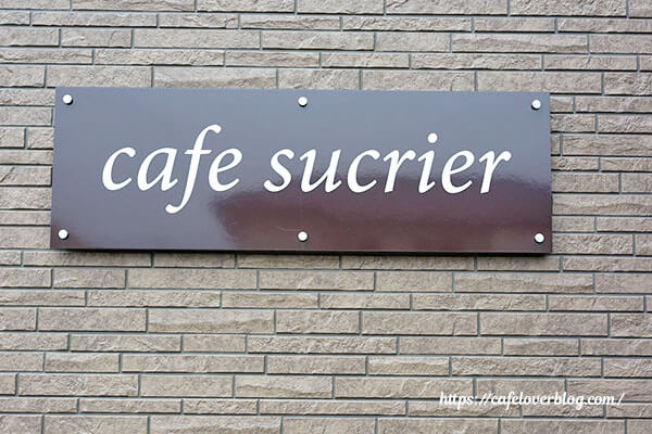 cafe sucrier◇表札