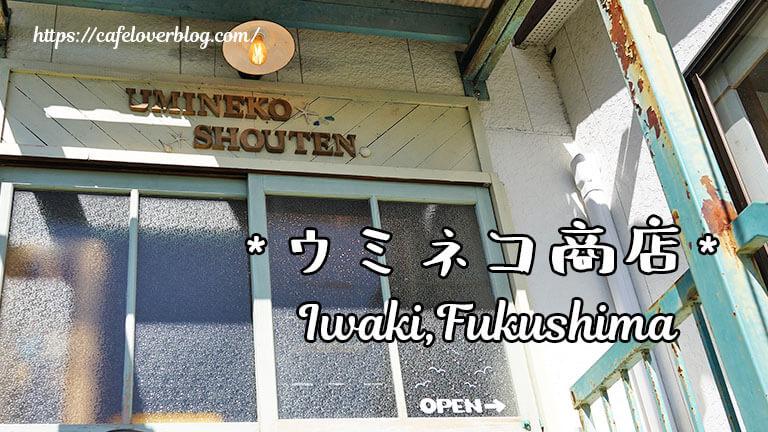 ウミネコ商店◇福島県いわき市