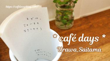 cafe days / 埼玉県さいたま市浦和区 ◇ お花のような芸術的パフェ