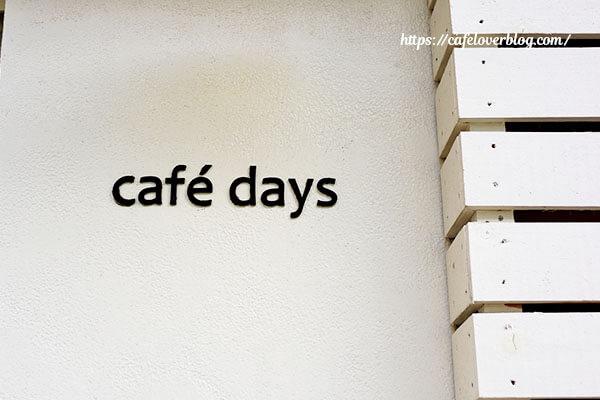 cafe days◇表札