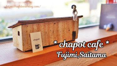 chapot cafe / 埼玉県富士見市 ◇ お気に入りのスコーンを食べに