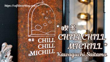 喫茶チルチルミチル(CHILL CHILL MICHILL) / 埼玉県川口市 ◇ 6月オープン!多国籍古雑貨のレトロかわいい空間