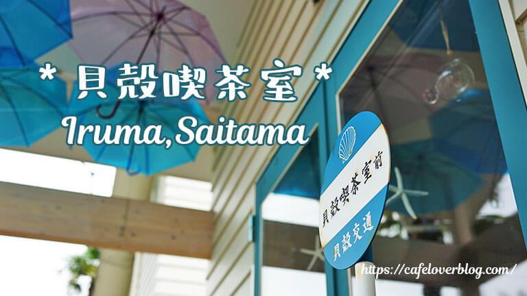 貝殻喫茶室◆埼玉県入間市