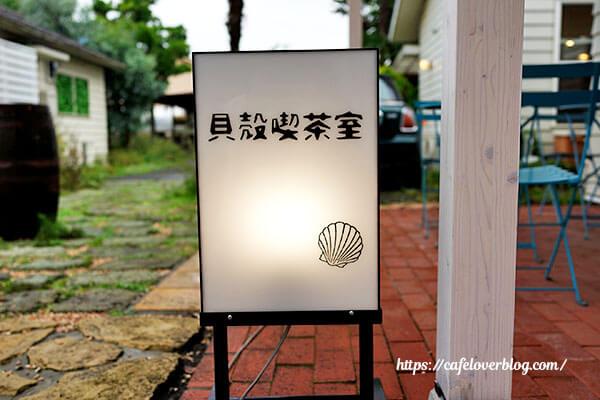 貝殻喫茶室◆看板