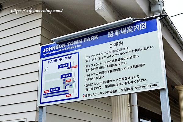 ジョンソンタウン◆駐車場案内図