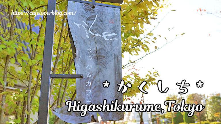 うつわ&カフェ かくしち◇東京都東久留米市