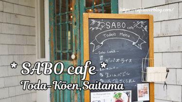SABO cafe / 埼玉県戸田市 ◇ 種類豊富!かわいいコッペパン