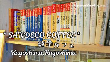 SANDECO COFFEE~数学カフェ~◇鹿児島県鹿児島市