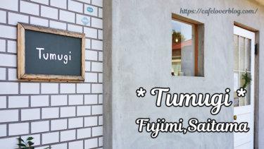 Tumugi / 埼玉県富士見市 ◇ 植物性材料のおやつが楽しめるデンマークカフェ