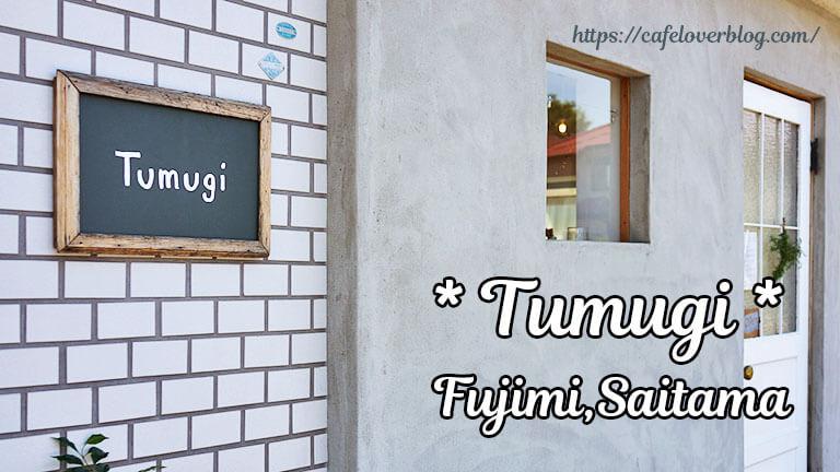 Tumugi◆埼玉県富士見市
