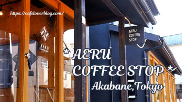 AERU COFFEE STOP◇東京都北区
