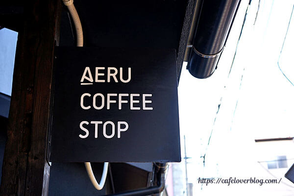 AERU COFFEE STOP◇看板
