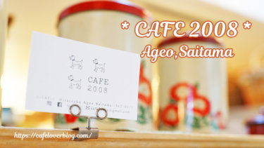 CAFE 2008 / 埼玉県上尾市 ◇ 心温まる接客が素敵なおうちカフェ