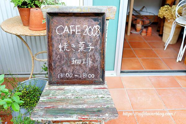 CAFE 2008◇看板
