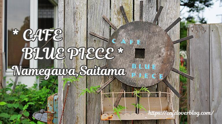 CAFE BLUE PIECE◇埼玉県滑川町