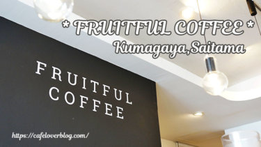 FRUITFUL COFFEE / 埼玉県熊谷市 ◇ 好みの淹れ方で楽しむ世界のコーヒー