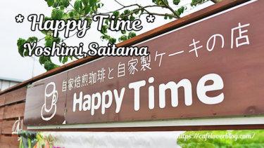 Happy Time / 埼玉県吉見町 ◇ 近くにお引越し!自家焙煎珈琲とパンケーキ