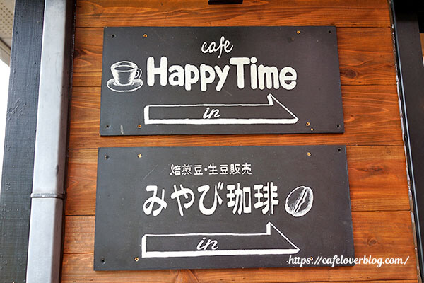 Happy Time◇看板